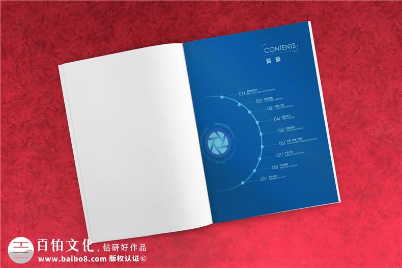 现代制造企业宣传册设计方案-制造企业产品宣传册的设计内容第2张-宣传画册,纪念册设计制作-价格费用,文案模板,印刷装订,尺寸大小