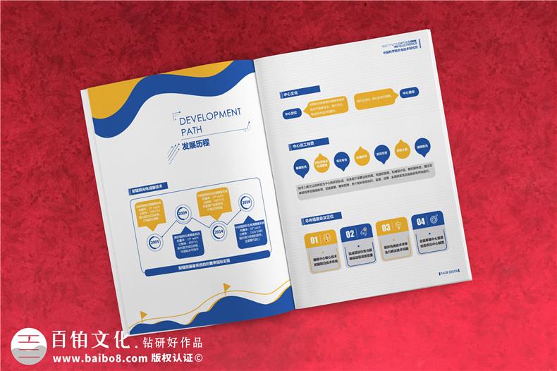 画册设计的工作内容-即画册内容设计方案的3个重点第3张-宣传画册,纪念册设计制作-价格费用,文案模板,印刷装订,尺寸大小