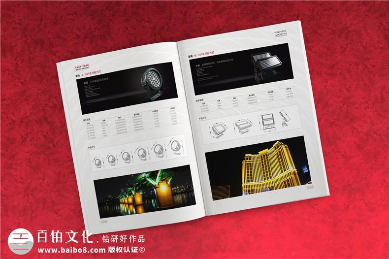 照明工程EPC专业服务商公司宣传册设计-智慧光电灯具产品样本册
