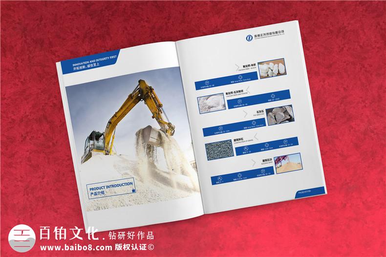 活性钙生产厂家宣传册设计-钙业公司画册制作