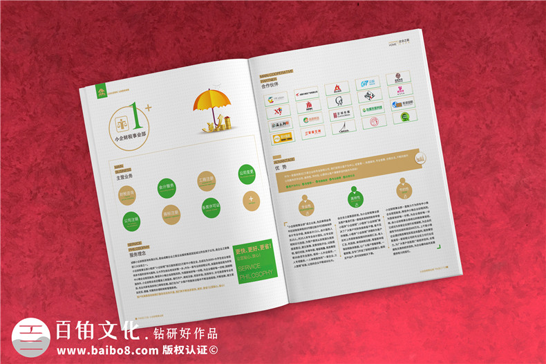 企业画册设计的类别