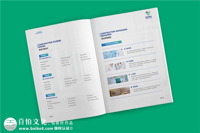 科技企业产品宣传册设计的要求-满足产品画册设计的专业性第5张-宣传画册,纪念册设计制作-价格费用,文案模板,印刷装订,尺寸大小