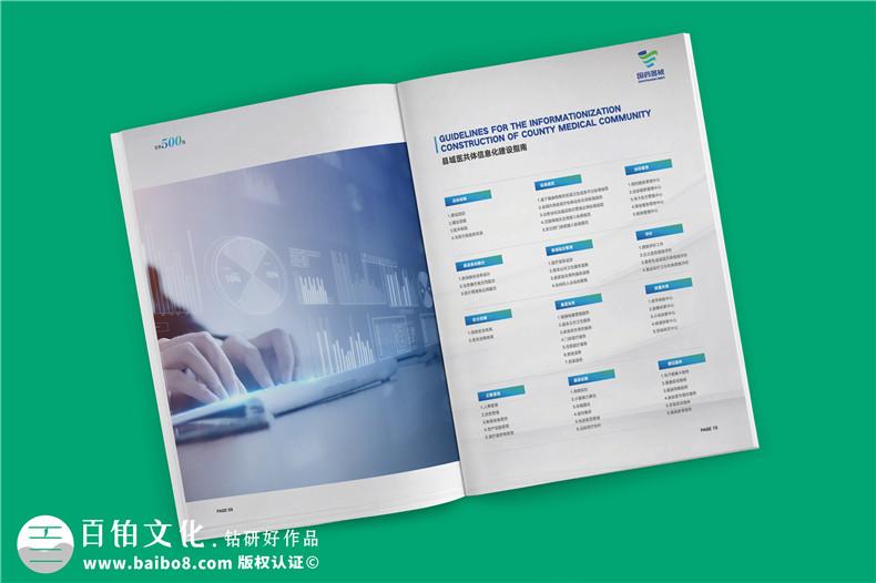 科技企业产品宣传册设计的要求-满足产品画册设计的专业性第6张-宣传画册,纪念册设计制作-价格费用,文案模板,印刷装订,尺寸大小