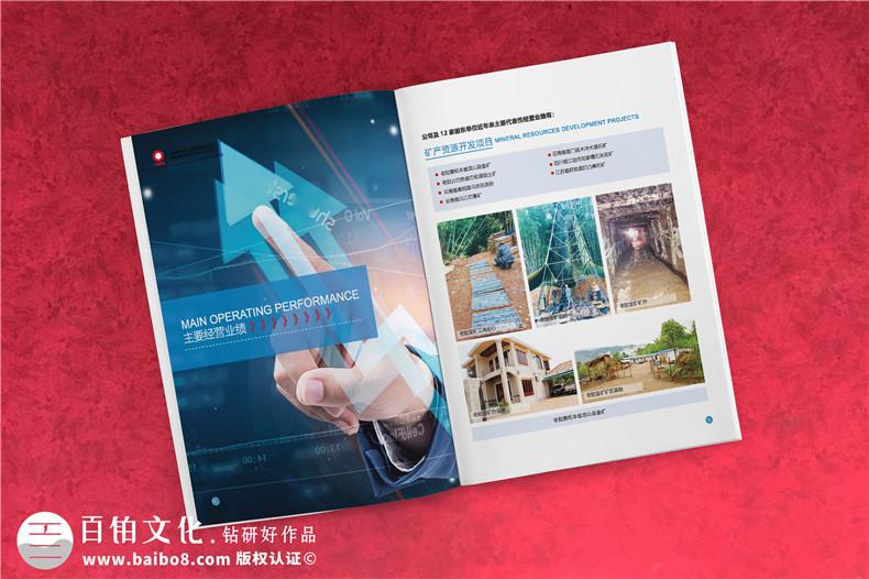 建材公司宣传册设计怎么做-矿业工程公司画册