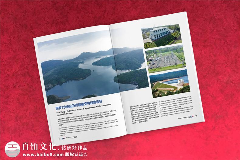 水利水电公司宣传画册设计-电力工程建设设计公司简介图册