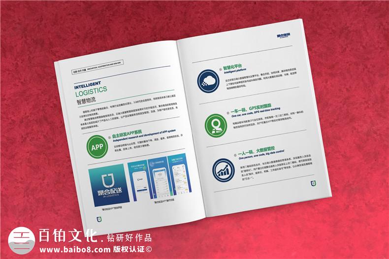 物流公司宣传册设计-智慧物流数字运营供应链一体化企业画册制作