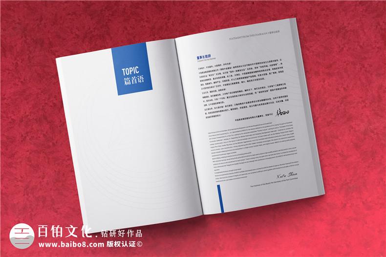 建筑公司宣传图册-建设工程企业画册设计需要准备什么图片内容