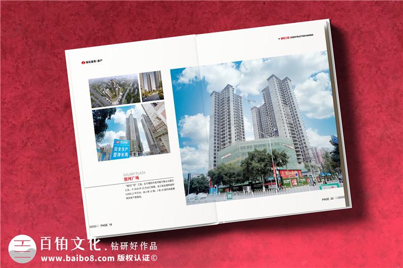 建筑房产公司宣传册设计-房屋建筑市政水利工程施工总承包公司画册