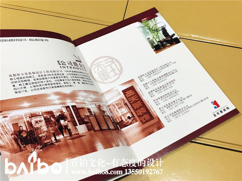 圣天景装饰公司宣传画册|企业画册设计