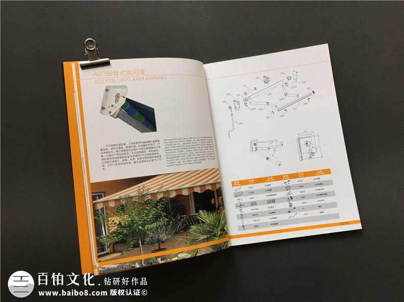太阳伞产品宣传画册设计-公司产品样册制作