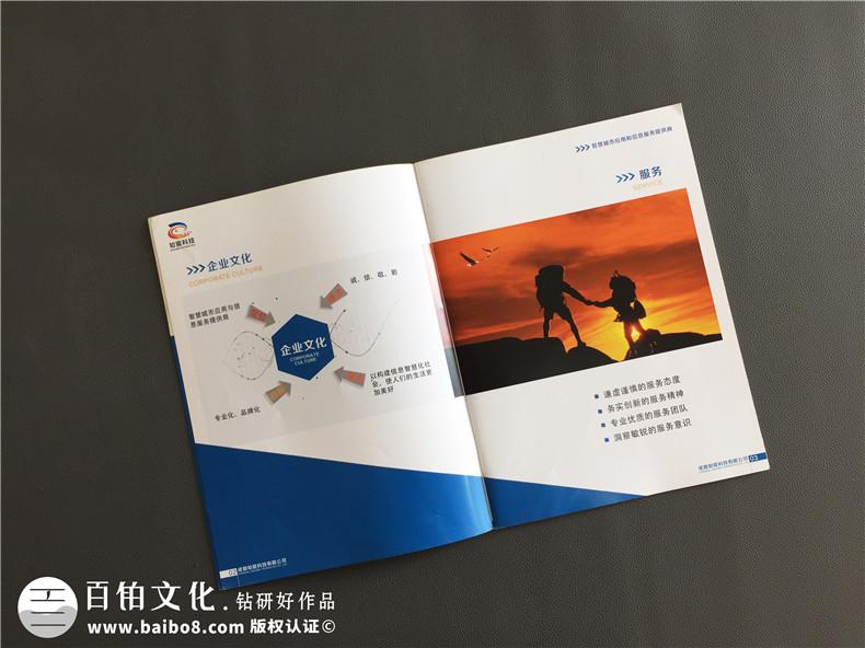 成都知宸科技 公司宣传画册制作 企业宣传册设计