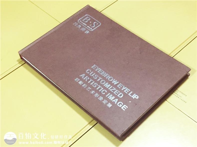 持久美妆-化妆类产品宣传册业务画册设计定制