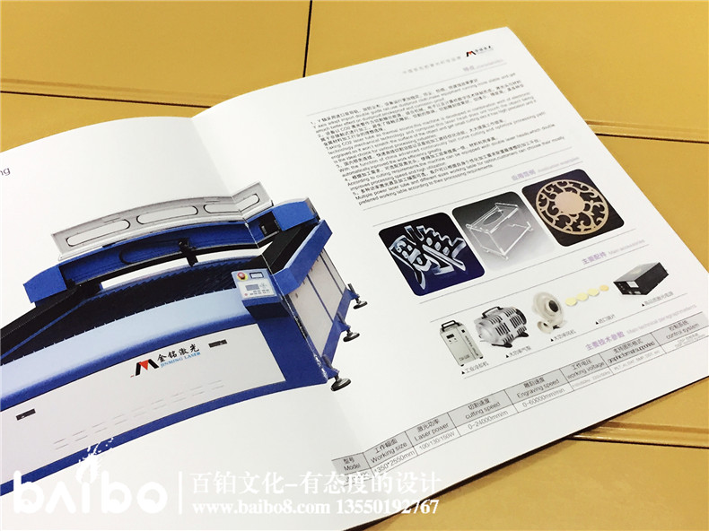 公司激光产品宣传画册设计制作-企业画册定制