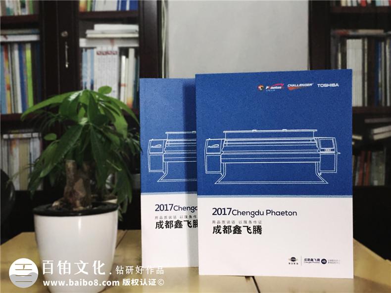 成都鑫飞腾|企业形象画册设计|产品宣传画册制作
