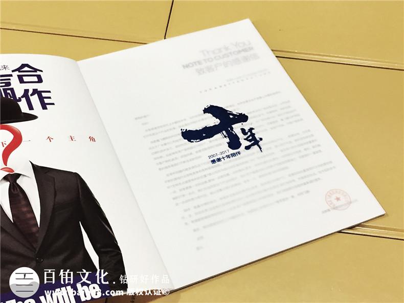 企业形象画册设计-喷绘机产品宣传画册制作