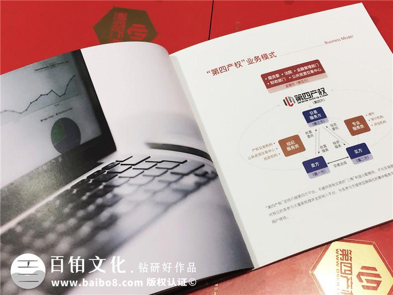 产权交易平台宣传册设计-企业画册印刷-金融管理公司画册设计制作