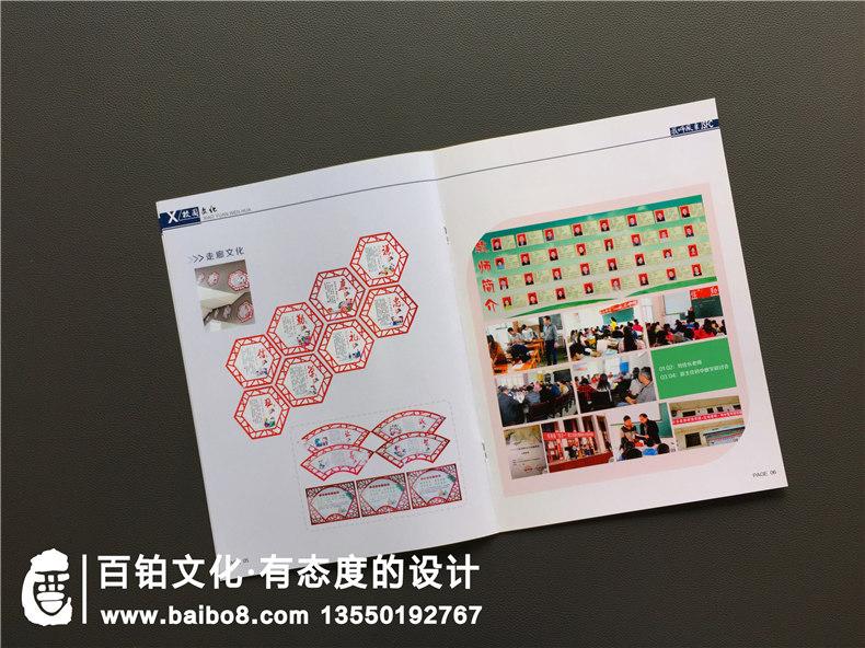 学校宣传画册设计-学校招商简章制作