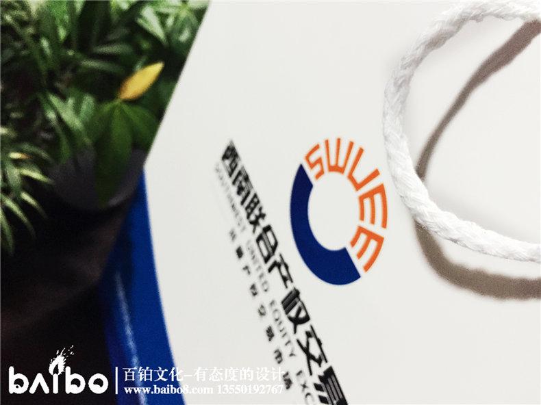 成都公司宣传画册设计-西南产交所宣传用品