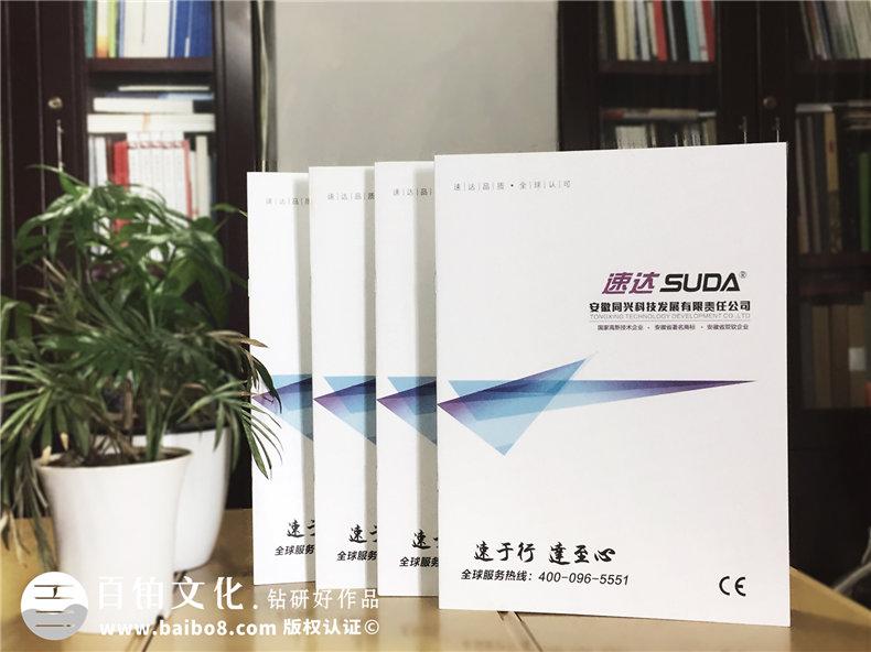 公司广告宣传画册设计-机械设备产品宣传册制作