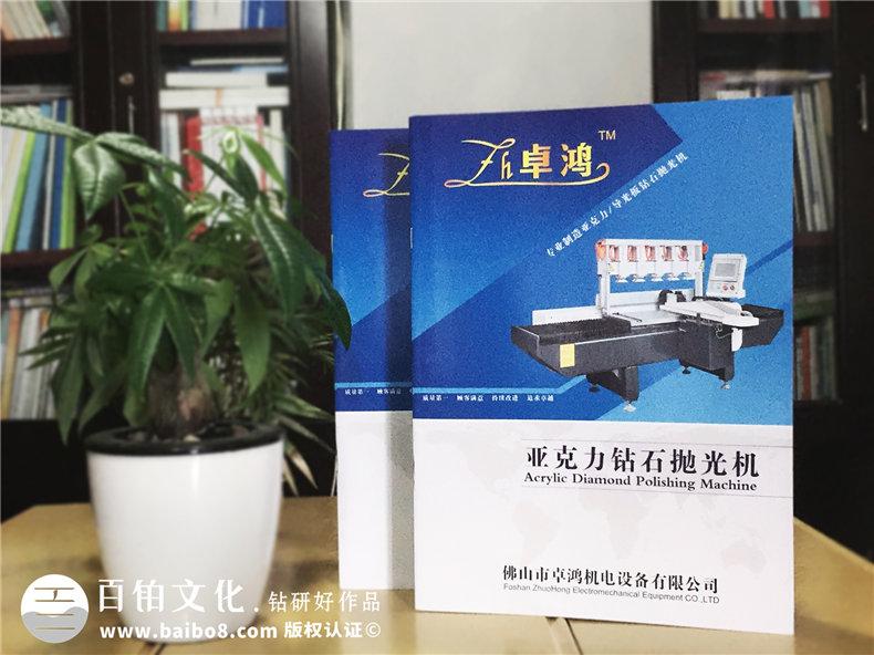 卓鸿机电|产品宣传册设计|公司画册制作