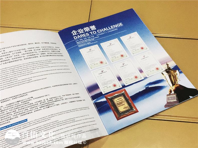 机电产品宣传册设计-抛光机器械产品画册制作