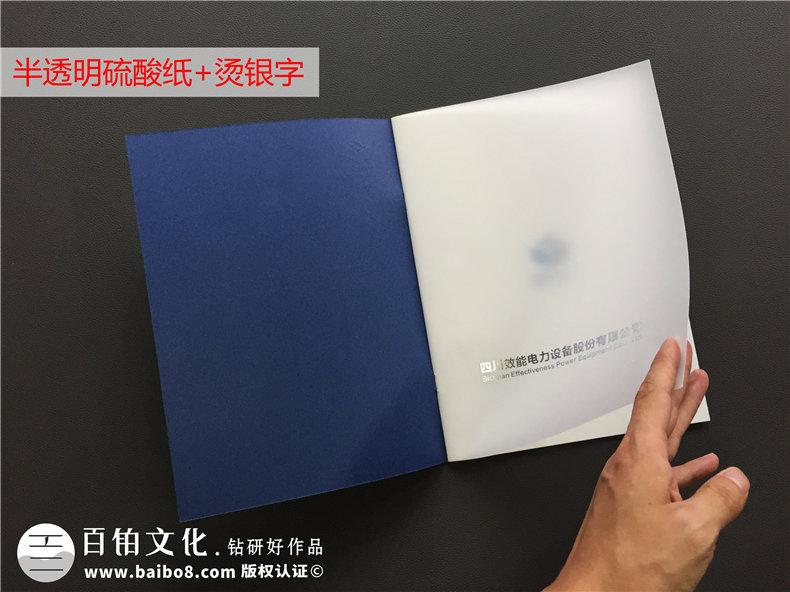效能股份企业形象画册设计制作|公司宣传册印刷