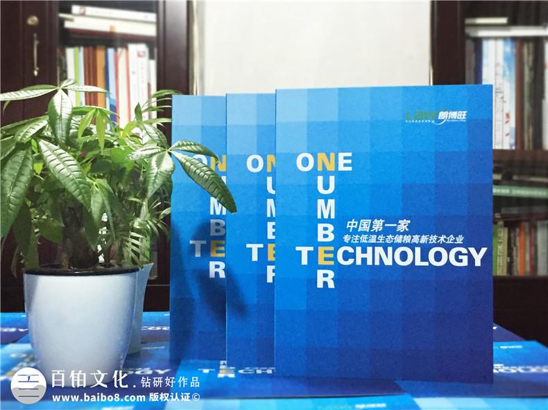 农业科技公司宣传画册设计-低温生态储粮高新技术企业样本印刷制作
