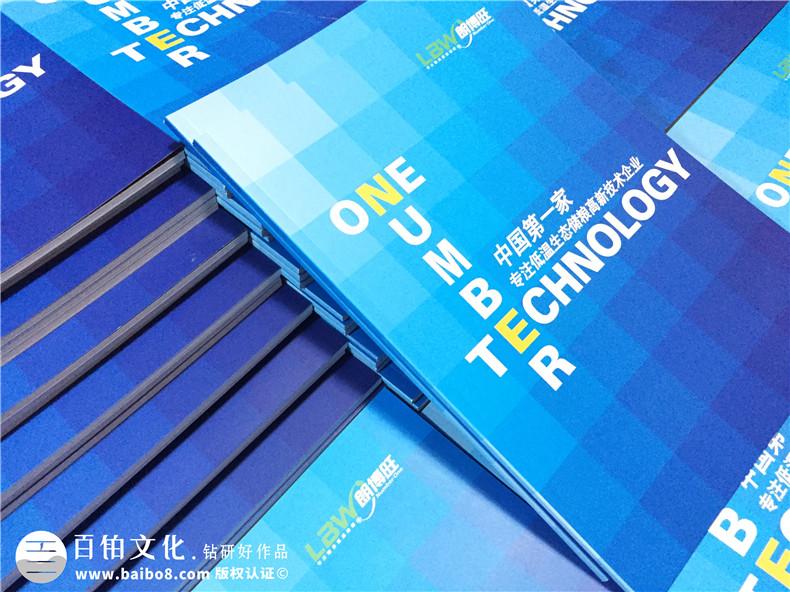 朗博旺科技宣传画册印刷制作|企业形象画册设计