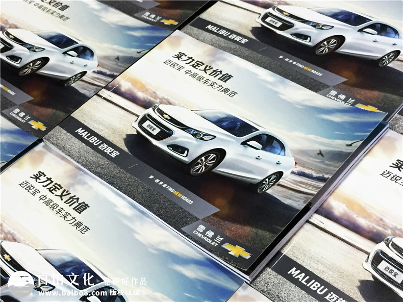 雪佛兰汽车产品宣传画册定制|公司宣传册设计