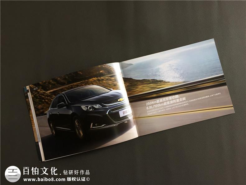 雪佛兰汽车产品宣传画册定制-公司宣传册设计
