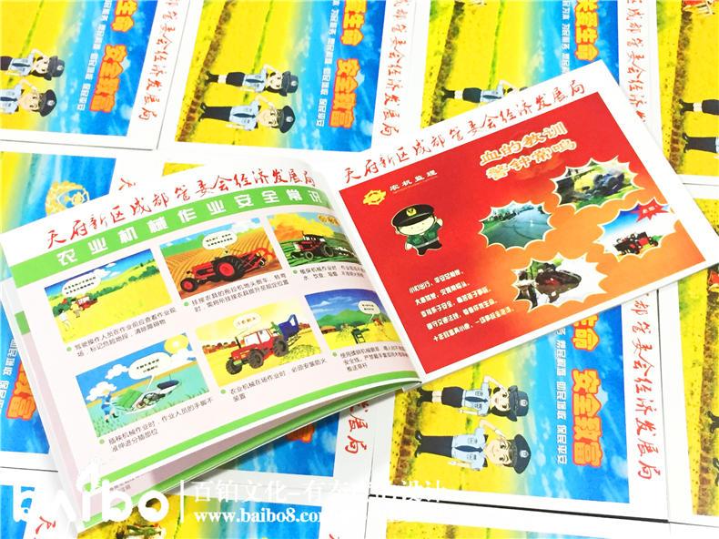 安全致富宣传手册设计印刷-产品宣传画册印制