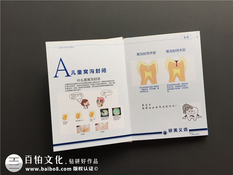 加工生产义齿的厂家宣传手册定制-企业画册设计
