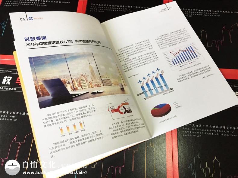企业内刊设计与传统杂志排版的不同之处