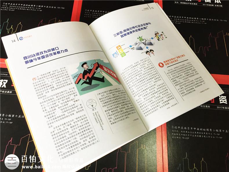 西南联合产权交易所企业内刊设计|公司形象画册