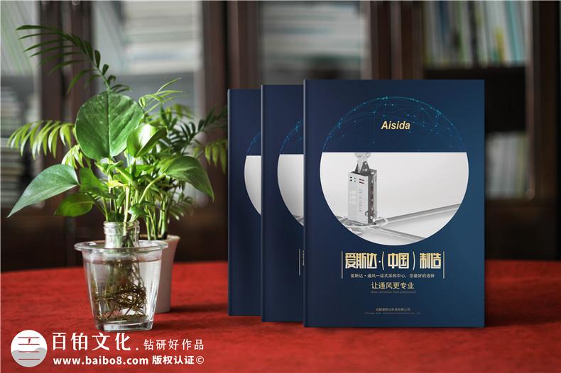 爱斯达科技|产品宣传册设计|企业画册制作