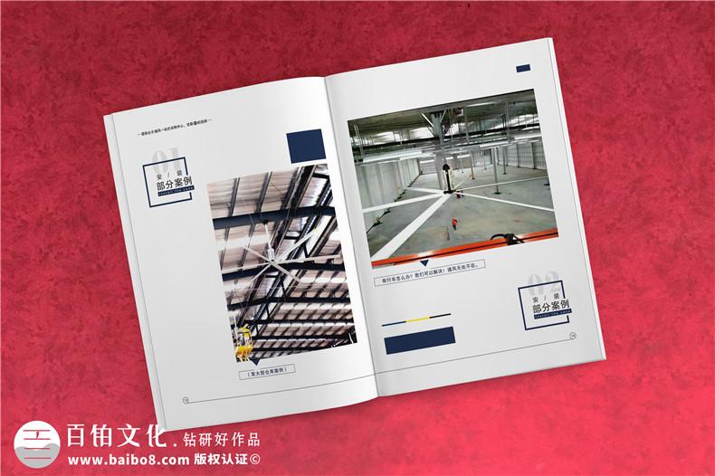 爱斯达科技-产品宣传册设计-企业画册制作