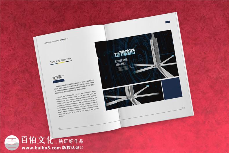 通风节能电扇产品宣传册设计-工业科技制作公司样本画册如何制作?