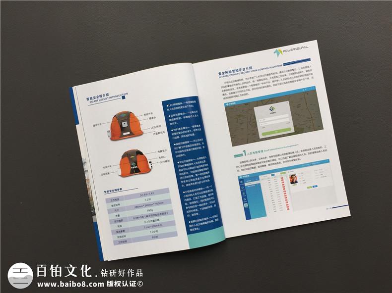 标定智能 企业宣传册 产品宣传册设计 画册印刷