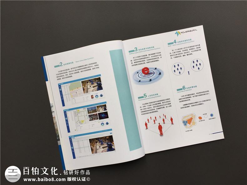 智能巡检机器人生产企业宣传册设计-现场安全风险管控产品画册制作