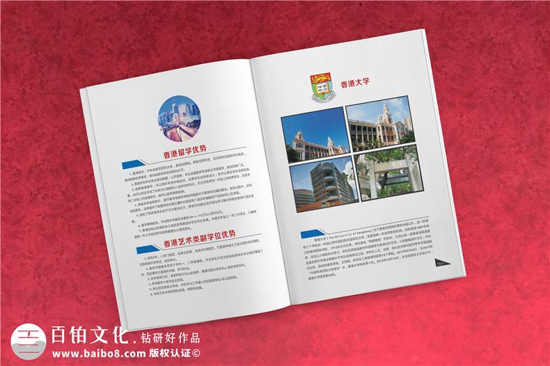 四川运动技术学院_招商简章宣传册_画册设计制作
