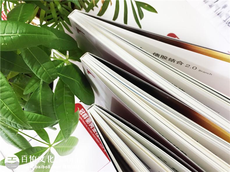金融控股企业宣传册设计-资本管理公司画册制作-投资机构宣传册