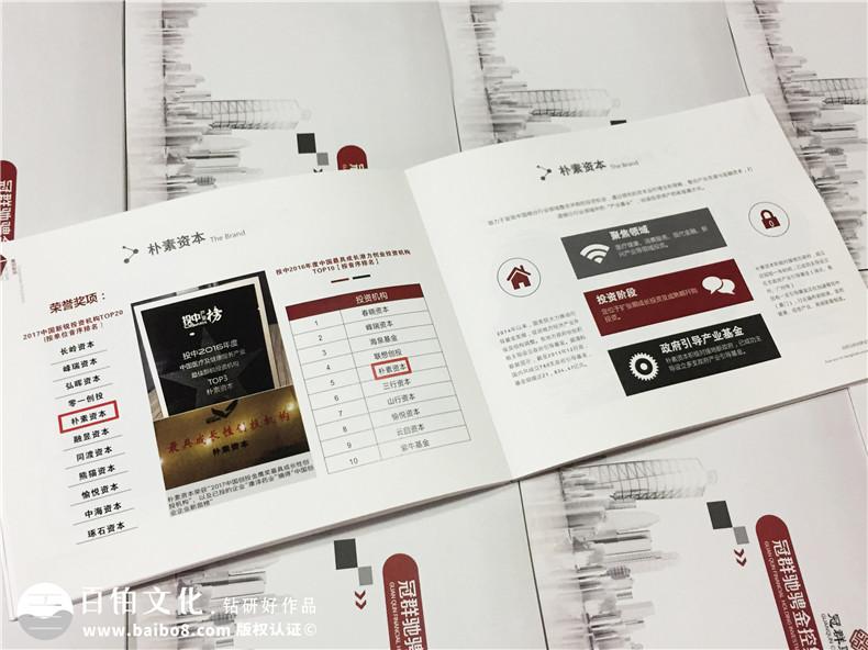 冠群驰骋金控集团_企业宣传画册_公司画册制作