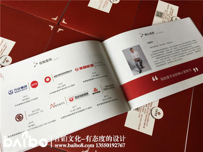 资金管理投资公司业务宣传手册样本设计-金融控股企业画册印刷制作