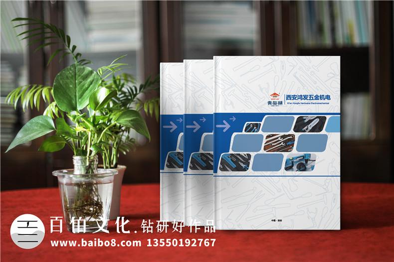 西安鸿发五金机电_产品宣传画册_样品样本图册