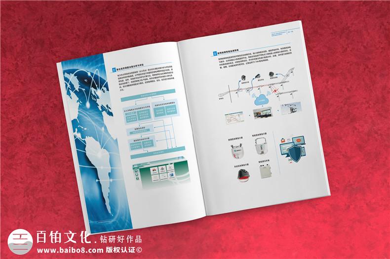 创意信息技术_企业宣传画册定制_公司形象画册