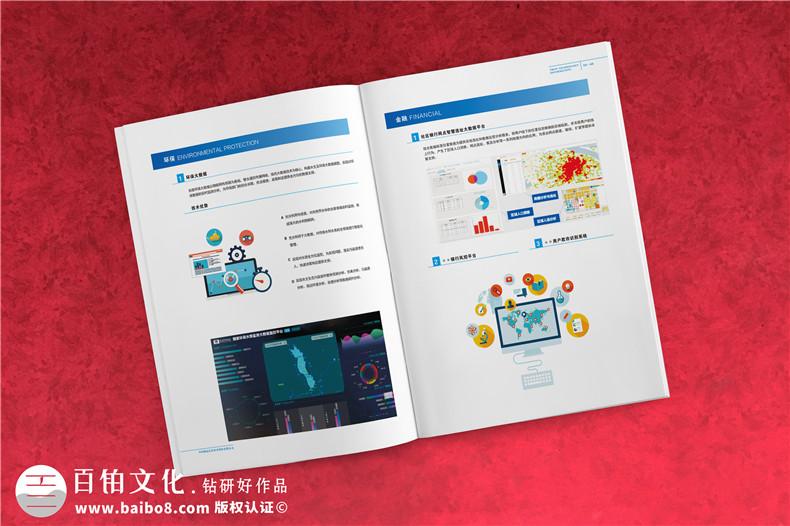 高薪技术企业宣传画册定制-科技公司形象画册