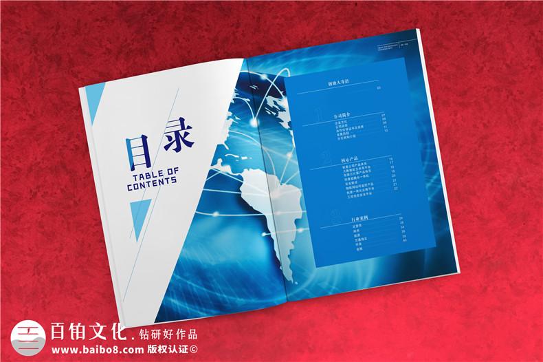 优秀的企业画册设计特点第2张-宣传画册,纪念册设计制作-价格费用,文案模板,印刷装订,尺寸大小