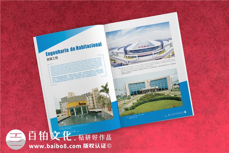 中铁国际集团企业宣传画册|成都企业画册定制