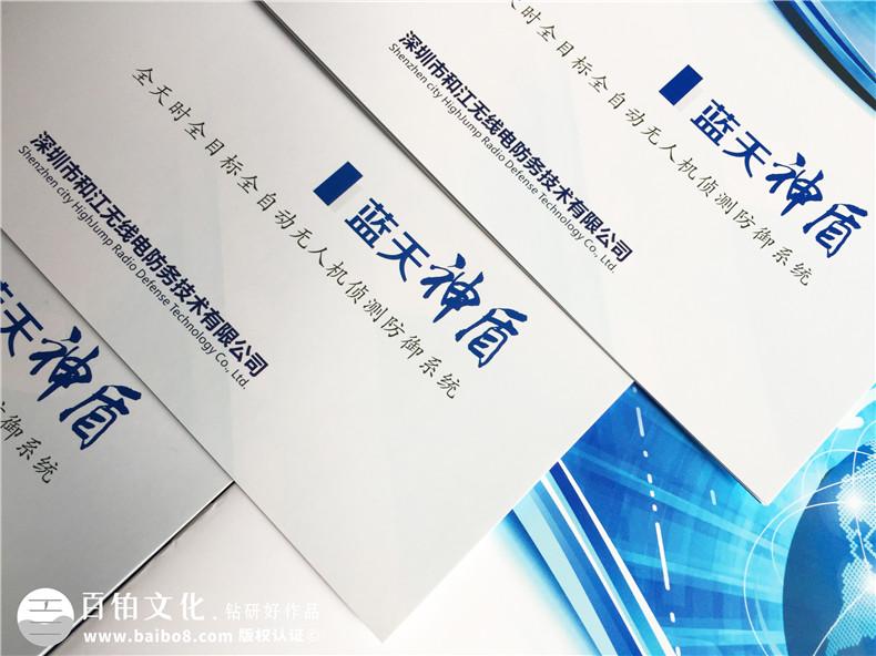 无线电防务技术公司宣传册设计-全自动无人机侦测系统产品画册制作