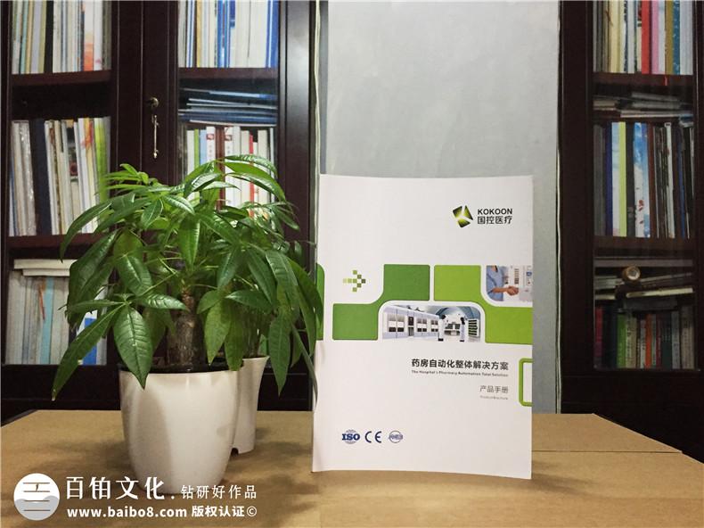 医院宣传册设计_医疗器械画册制作